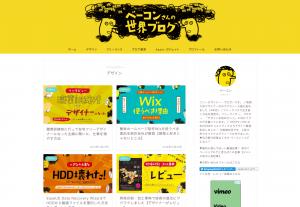 ベーコンさんの世界ブログ