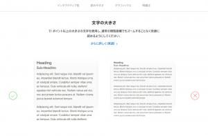 ユーザインターフェイスのデザインのヒント - Apple Developerの文字の大きさ部分のキャプチャ画像