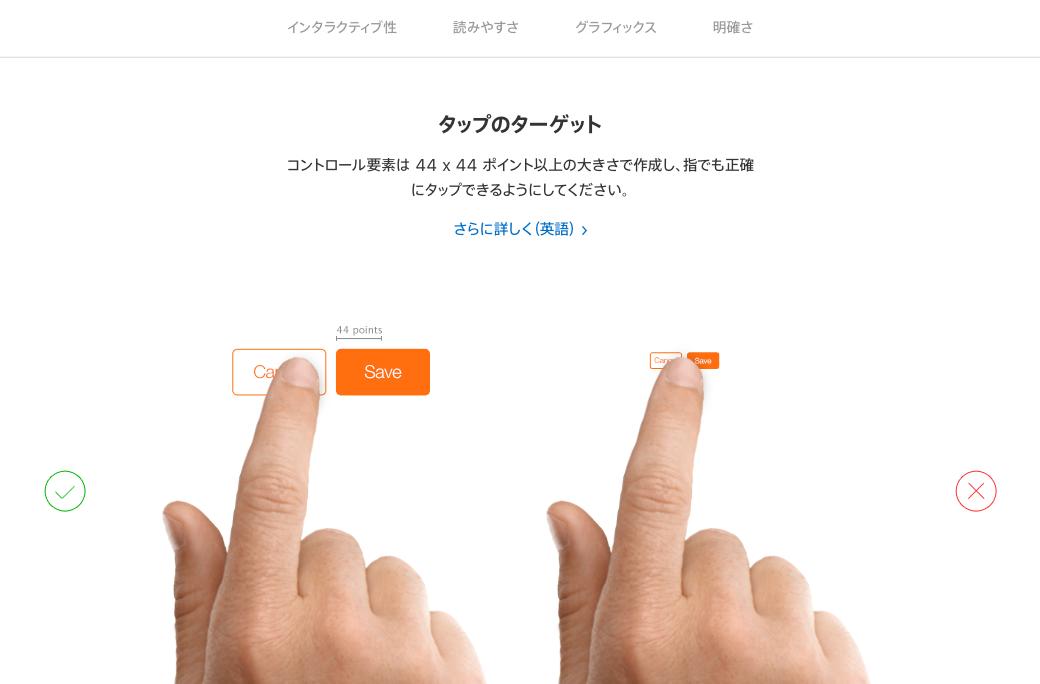 ユーザインターフェイスのデザインのヒント - Apple Developerのタップのターゲット部分のキャプチャ画像